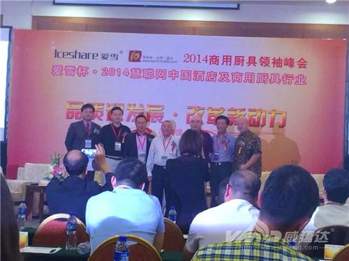 胡勤有董事长出席2014商用厨具领袖峰会论坛5.jpg
