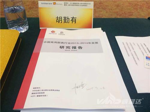 胡勤有董事长出席2014商用厨具领袖峰会论坛6.jpg