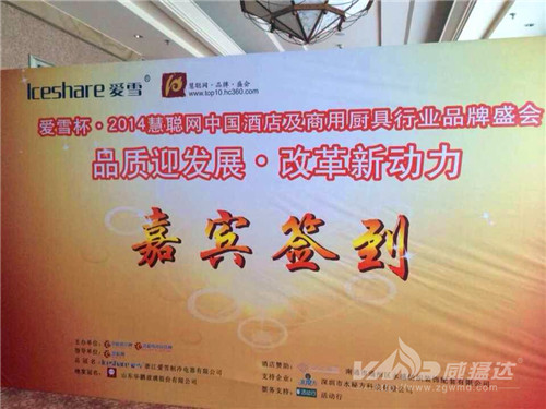 胡勤有董事长出席2014商用厨具领袖峰会论坛3.jpg