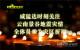 威猛达时刻关注云南普洱地震灾情 全体员工为灾区祈福