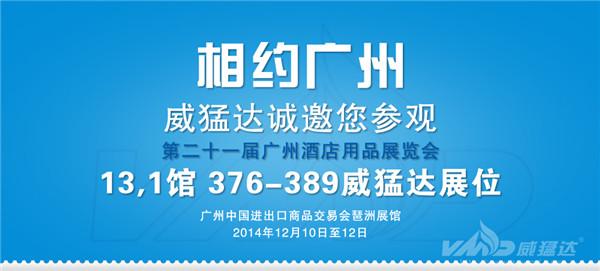 广州展会位置地图BANNER.jpg