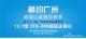 广州展会位置地图banner