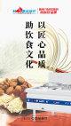 【5·10中国品牌日】威猛达做用户值得信赖的商厨好品牌