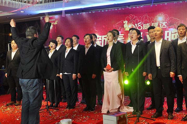 """管理促腾飞 品质""""灶""""未来 2018威猛达新春联欢晚会"""