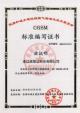 《商用燃气燃烧器具》标准编写证书