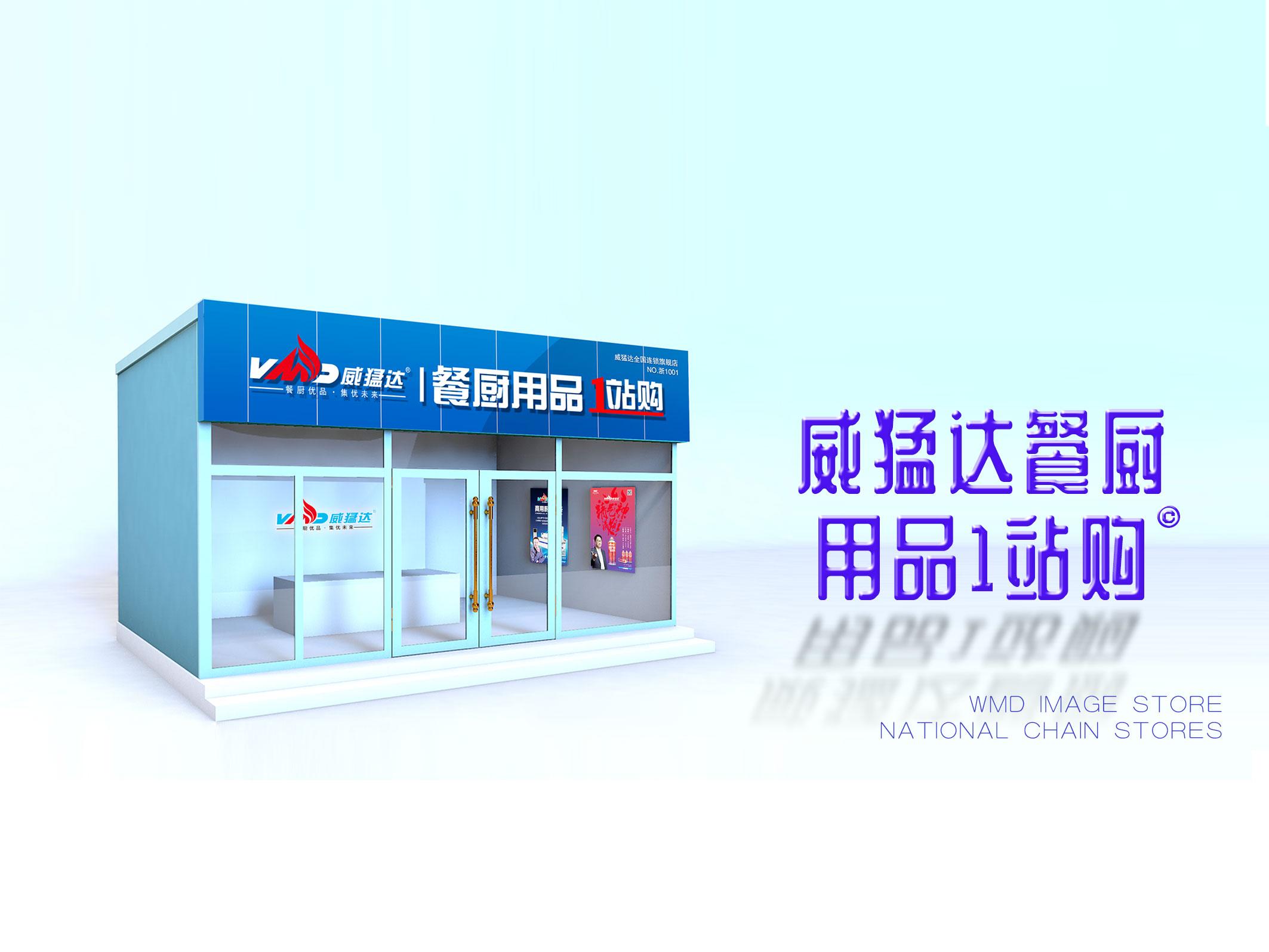首批50家「威猛达餐厨用品1站购」形象店落地浙江、宁夏两省