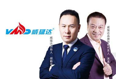 中国商厨专家·威猛达