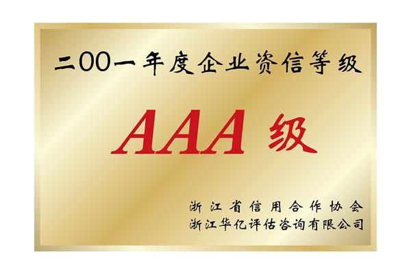 2001年度企业资信等级aaa级