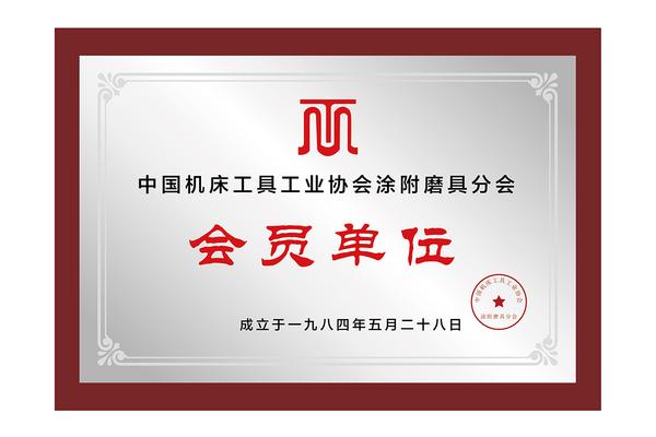 中国机床工具工业协会涂附磨具分会会员单位