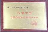 """2011年""""入世十年""""中国最佳防盗锁制造企业"""