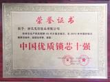 2013年中国优质锁芯十强
