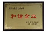 2012年缙云县和谐企业