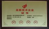 2012年高新技术企业