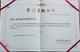 2012年中国人名银行信用a-等级