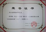 2013年浙江省AAA级守合同重信用单位