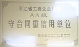 2011年守合同重信用单位