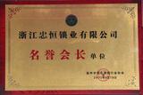 2012年名誉会长单位