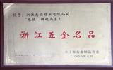 2006年浙江五金名品