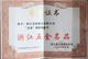 2006年浙江五金名品-(2)