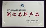 2012年浙江名牌产品