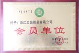 2015年会员单位