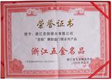 2009年浙江五金名品