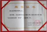 2011年信用2A级+守合同重信用单位