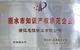 2013年知识产权示范企业