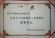 中国电子智能锁第一届理事会理事单位