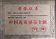 2013年优质锁芯十强-(3)