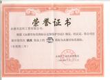 2004年永康知名商标-001