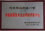 2013年省高新技术研发中心