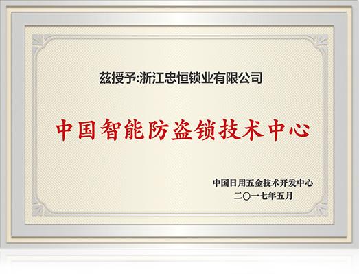 忠恒-中国智能防盗锁技术中心