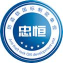 防盗锁国际指定单位-忠恒-中国智能防盗锁技术中心