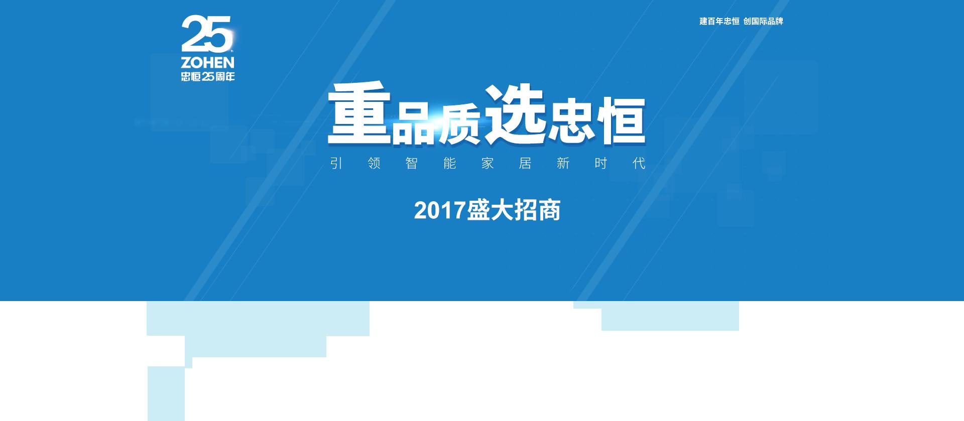 忠恒25周年 重品质 选忠恒 2017盛大招商 引领智能家居新时代