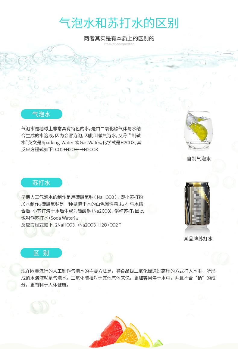 气泡水机详情页_10.jpg
