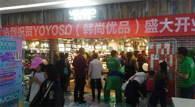 YOYOSO韩尚优品青海格尔木店1