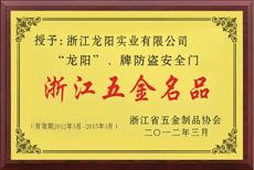 2012年浙江五金名品.jpg