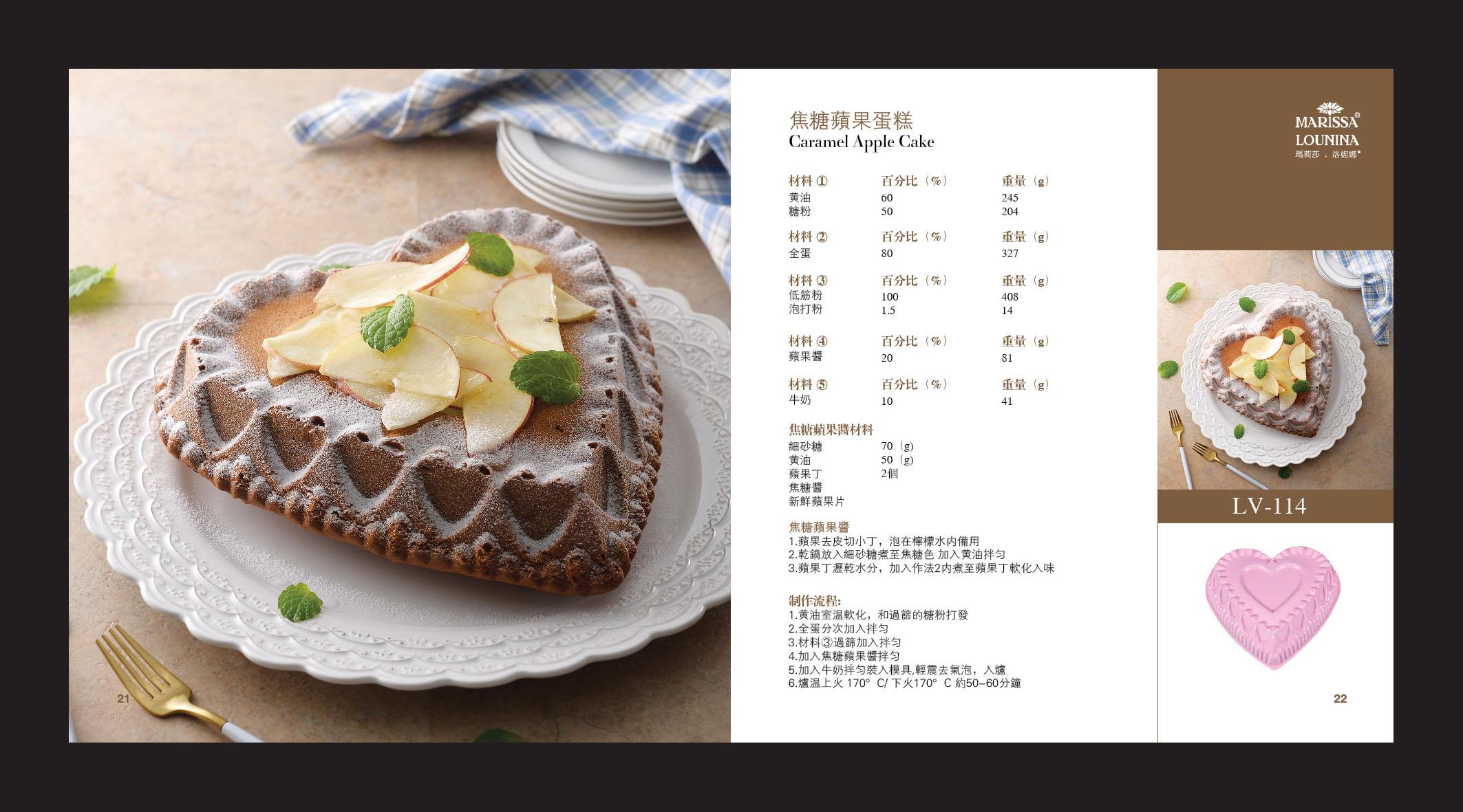 吕一斌 蛋糕模菜谱-114.jpg