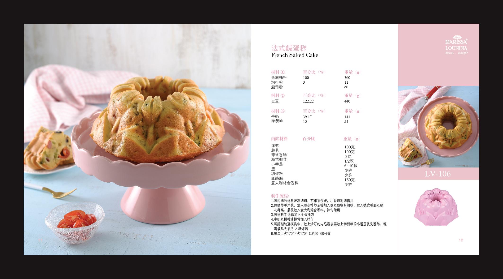 吕一斌 蛋糕模菜谱-106.jpg
