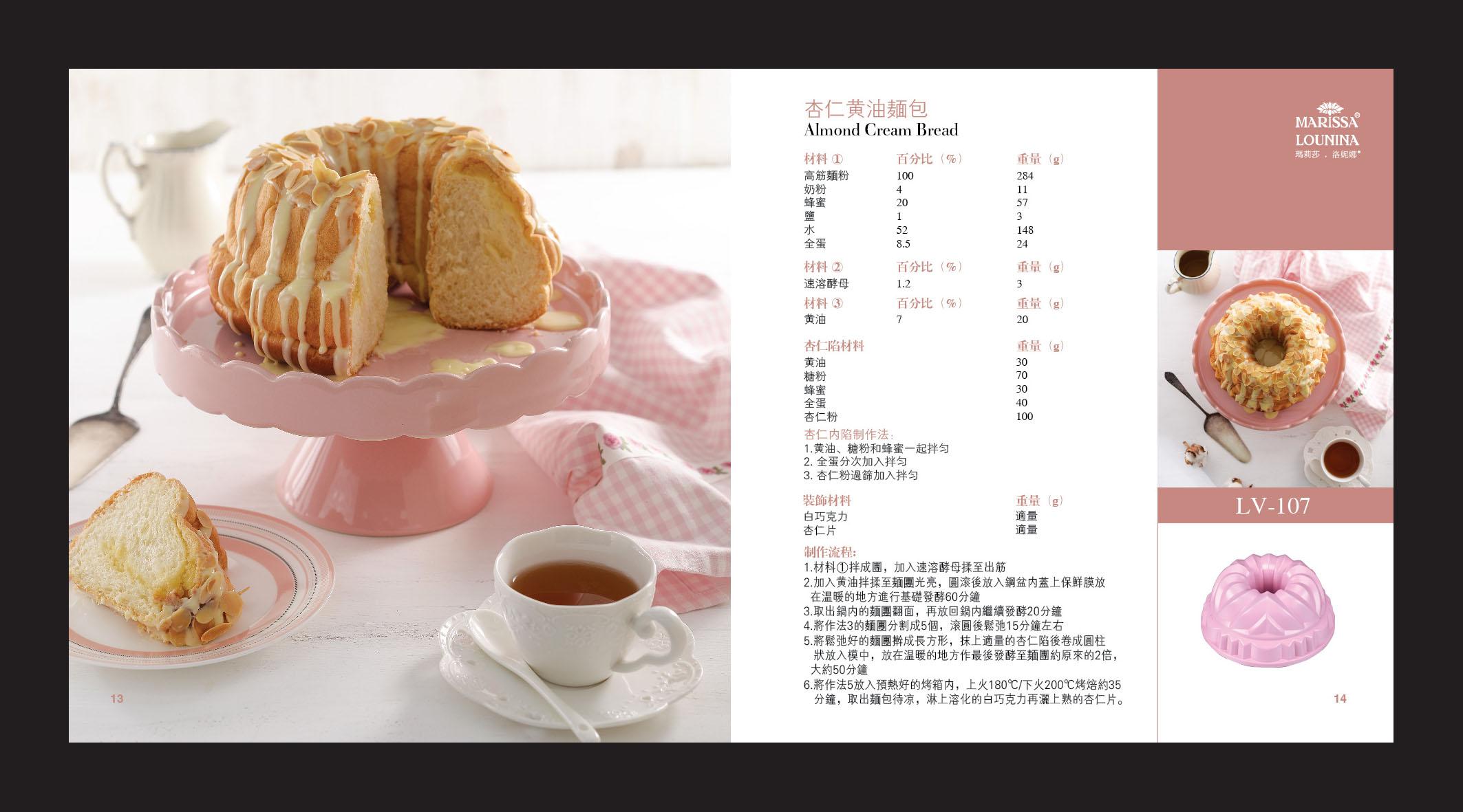 吕一斌 蛋糕模菜谱-107.jpg
