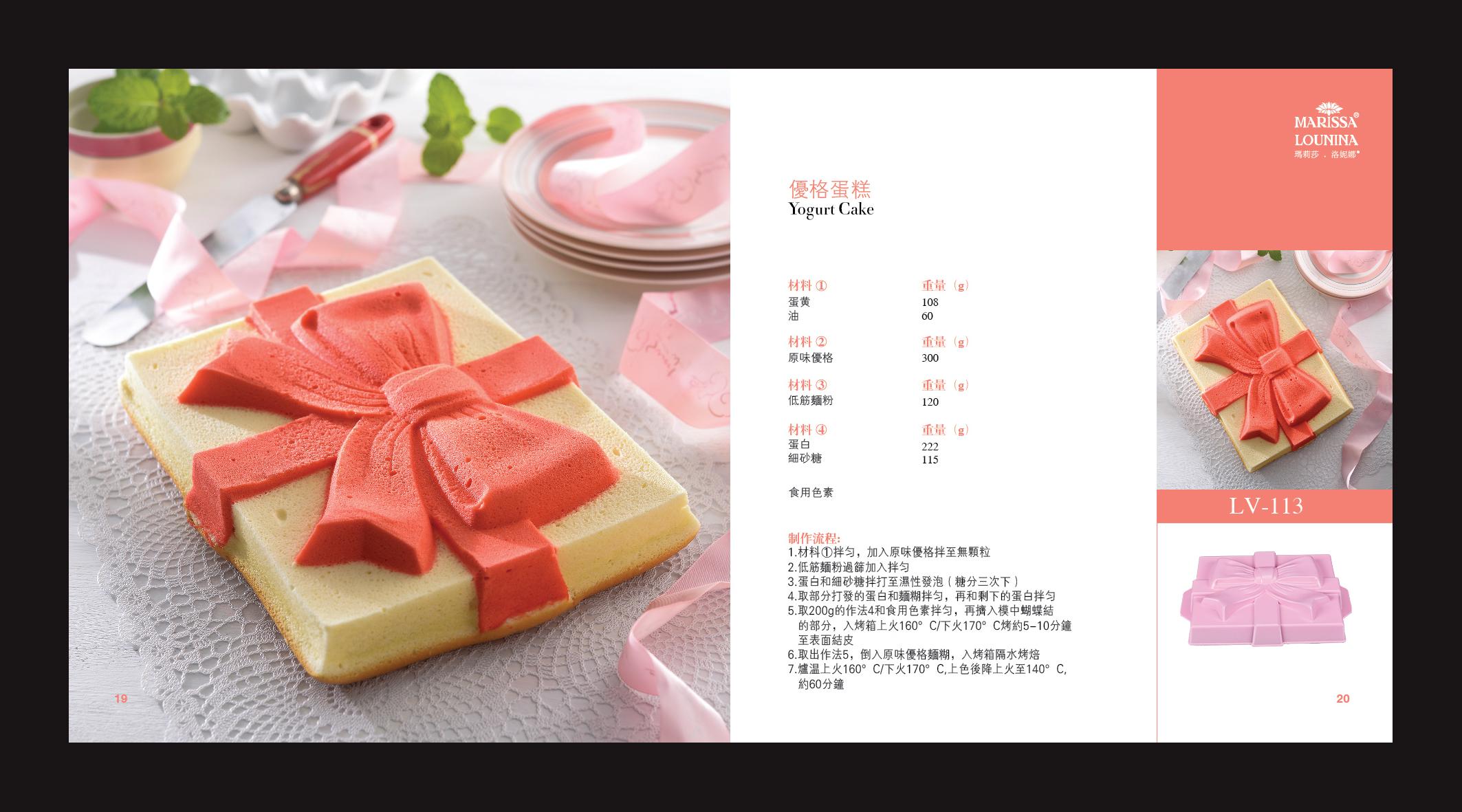 吕一斌 蛋糕模菜谱-113.jpg