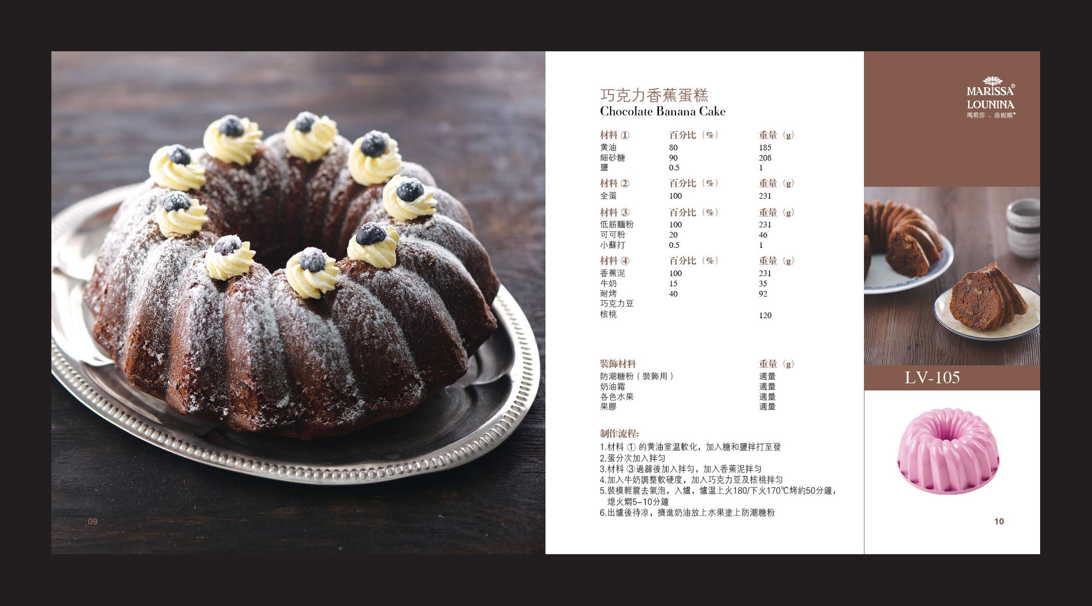吕一斌 蛋糕模菜谱-105.jpg