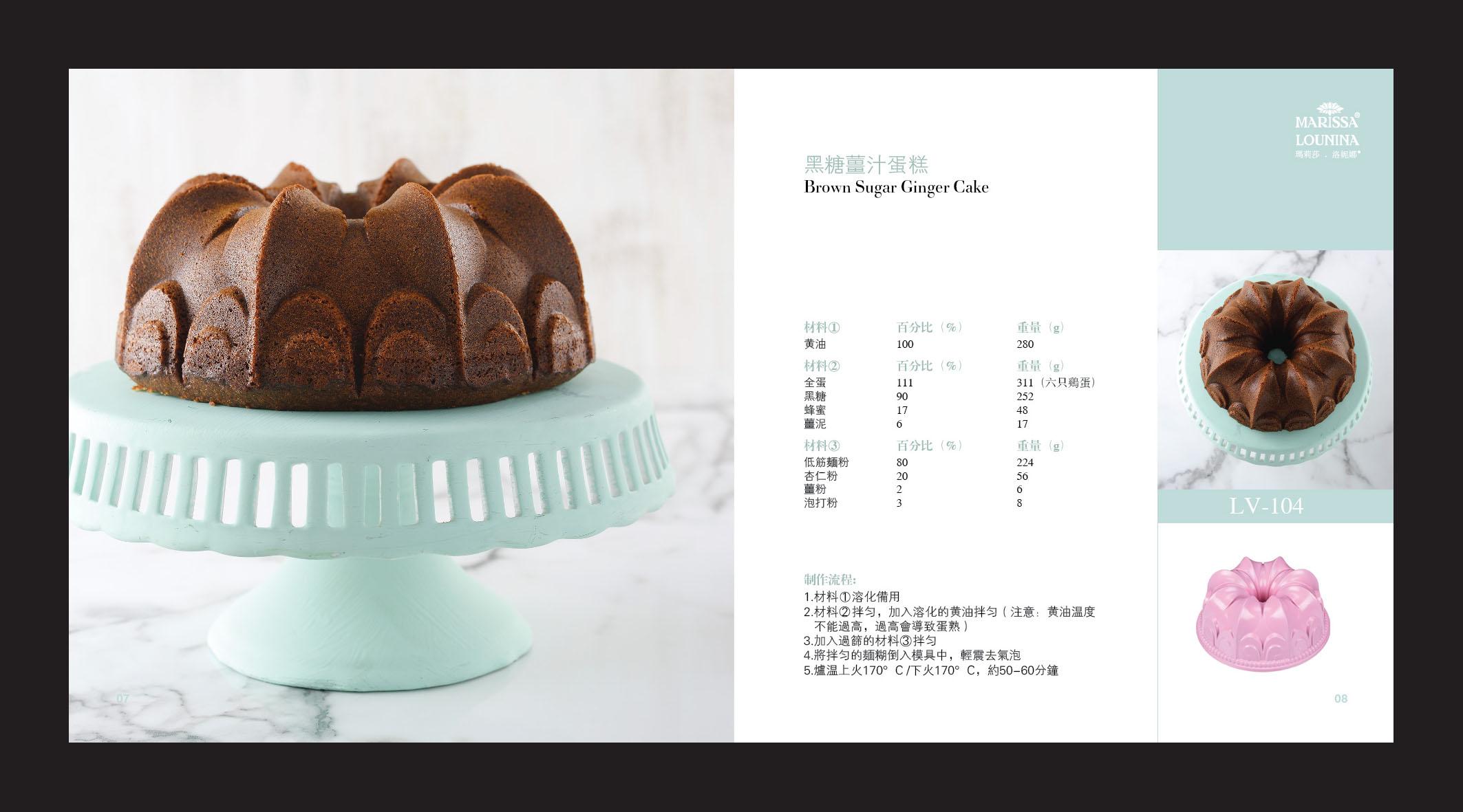 吕一斌 蛋糕模菜谱-104.jpg