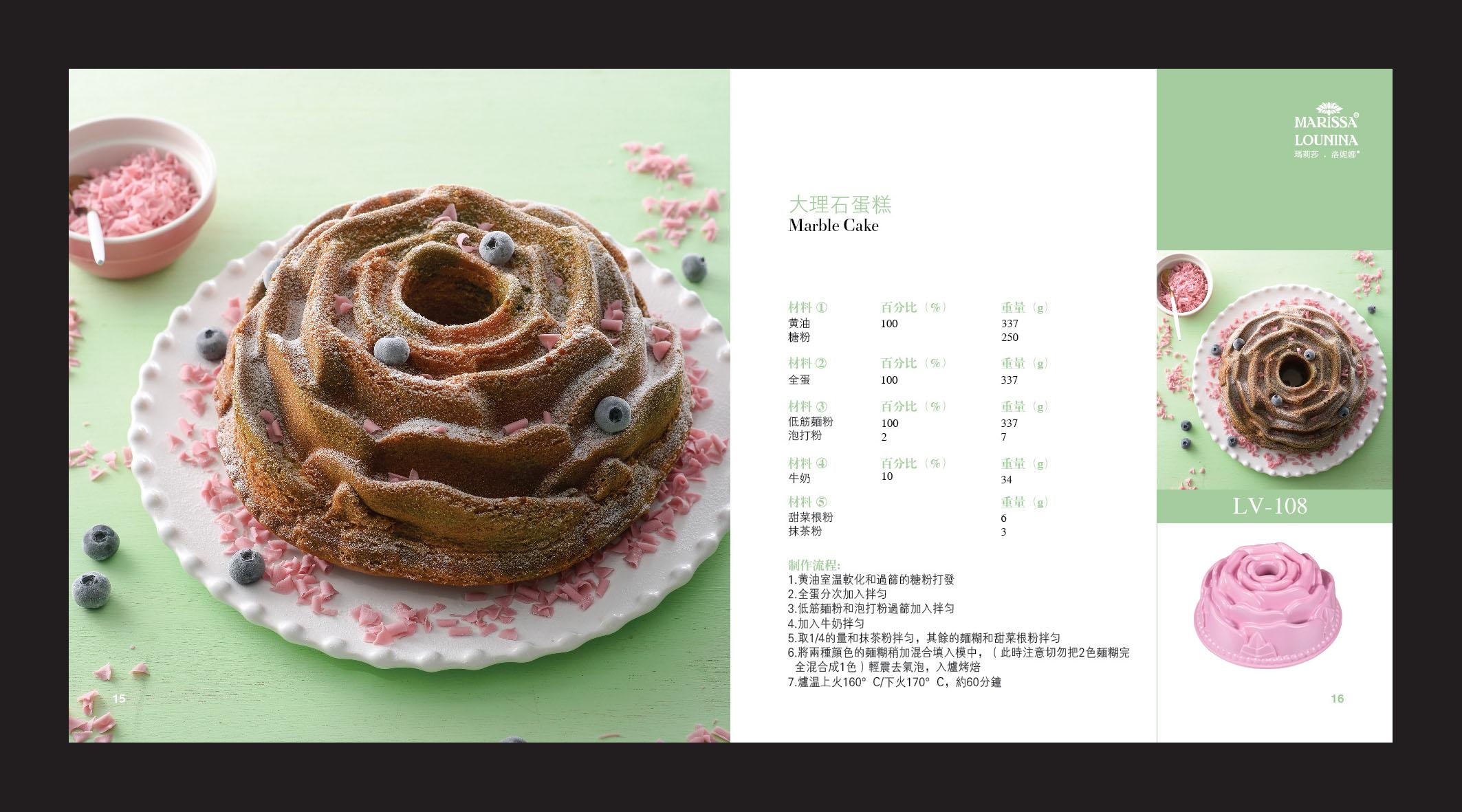 吕一斌 蛋糕模菜谱-108.jpg