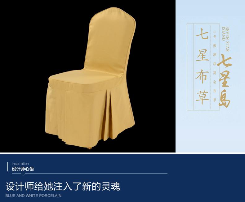 大型会场椅套厂家