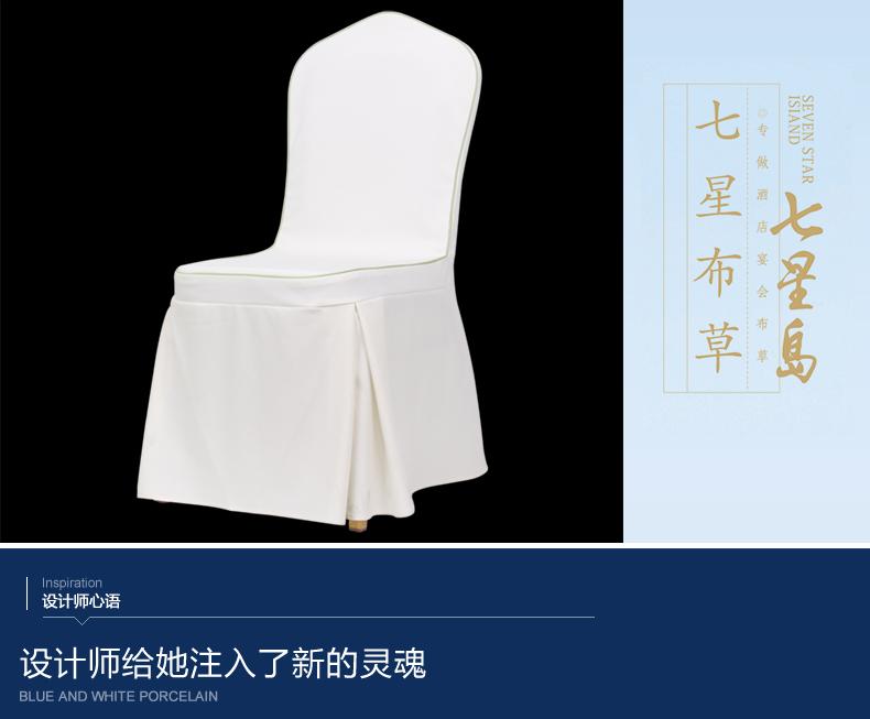 餐饮椅套设计