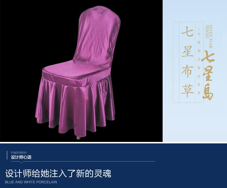 宴会厅椅套