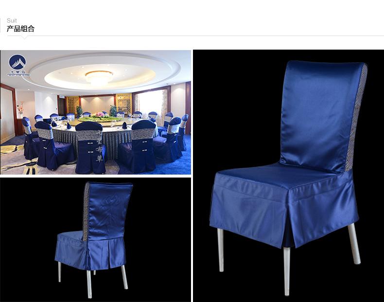 酒店椅子椅套