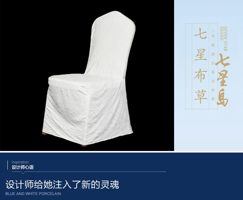 桌布椅套搭配